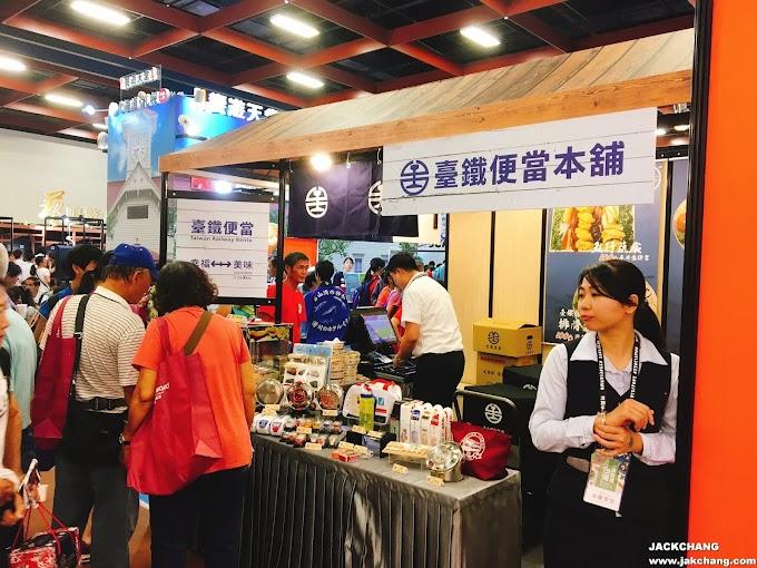 食|【台北世貿】台鐵便當本鋪-台灣美食展特別限定款便當