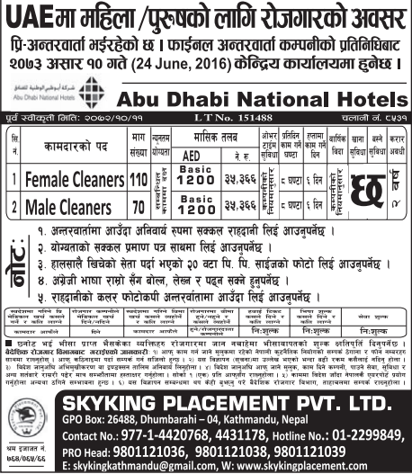 Free Visa, Free Ticket, Free Service Charge Jobs For Nepali In U.A.E. Salary -Rs.35,000/