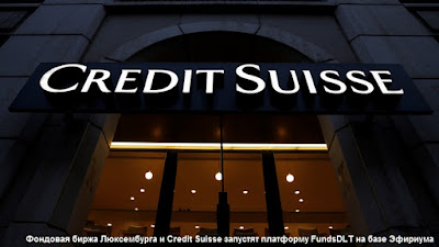 Фондовая биржа Люксембурга и Credit Suisse запустят платформу FundsDLT на базе Эфириума