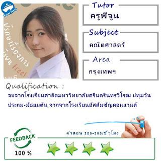 ครูพี่จูน (ID : 13827) สอนวิชาคณิตศาสตร์ ที่กรุงเทพมหานคร