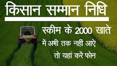 क्या पीएम किसान सम्मान निधि स्कीम के 2000 रुपये आपके खाते में नहीं पहुंचे यहां करें शिकायत