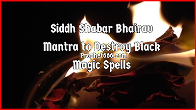 Siddh Shabar Bhairav Mantra to Destroy Black Magic Spells
