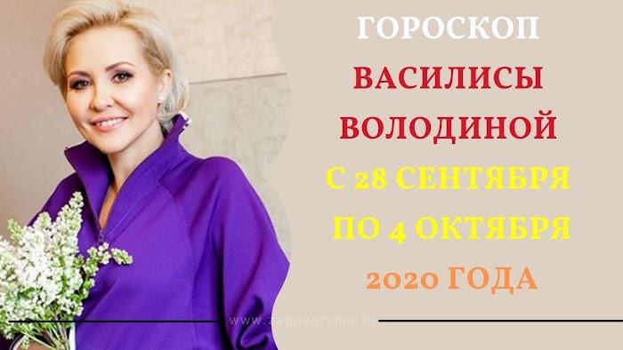 Гороскоп Василисы Володиной на неделю с 28 сентября по 4 октября 2020 года