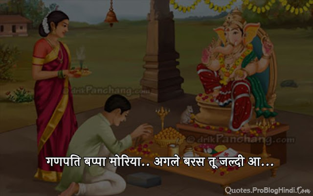 ganesh chaturthi wishes quotes in hindi