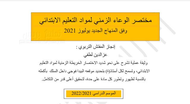 مختصر الوعاء الزمني لمواد التعليم الابتدائي وفق المنهاج الجديد يوليوز 2021