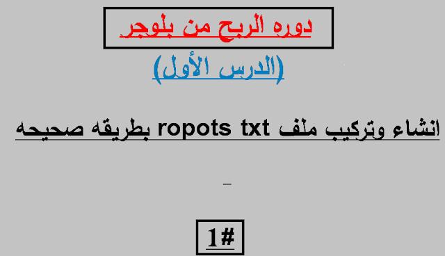 درس 1 : طريقه انشاء ملف robots txt بلوجر 2019