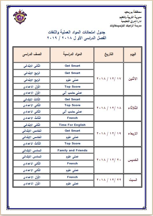 جدول امتحانات نصف العام عملي 2019