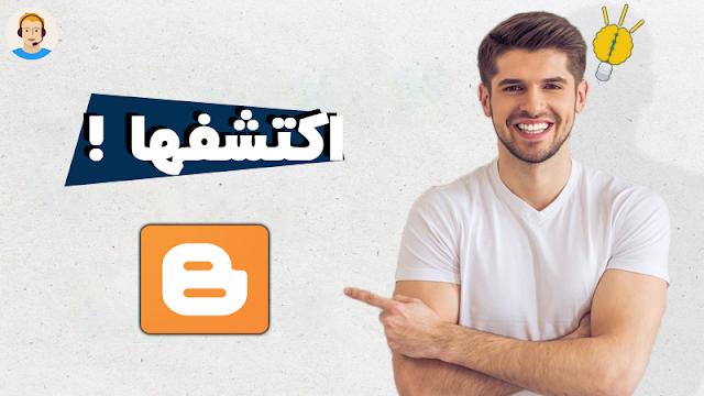 افضل 5 مدونات تقنية عربية صاعدة !!