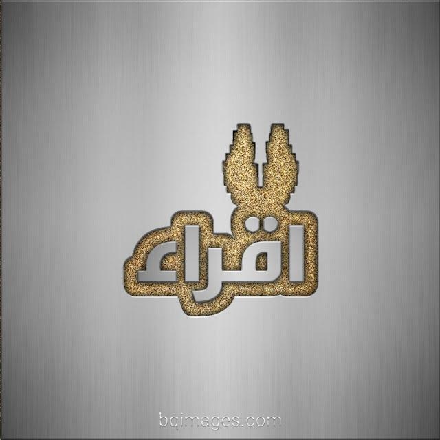 New Style Iqra Name Pics