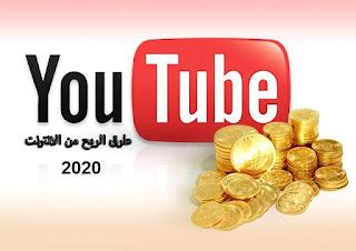طريق الربح من النت 2020