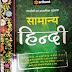 Arihant's Samanya Hindi Book pdf free Download