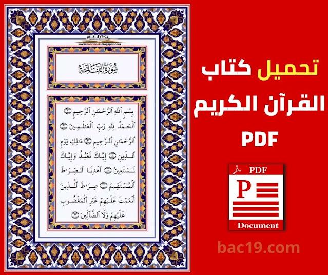 تحميل كتاب القرآن الكريم Pdf برابط مباشر