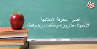 أصول المعرفة الإسلامية (الاجتهاد، ضرورته ومقاصده وضوابطه)