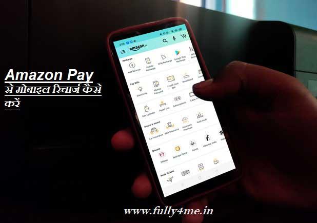 Amazon Pay से मोबाइल रिचार्ज कैसे करें | Amazon Pay क्या है