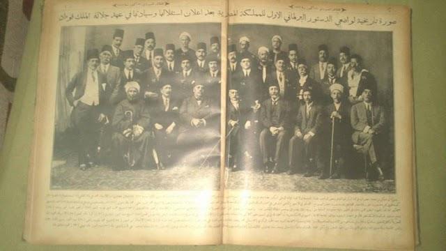 صورة تاريخية لواضعى الدستور البرلمانى الاول للملكة المصرية بعد استقلالها