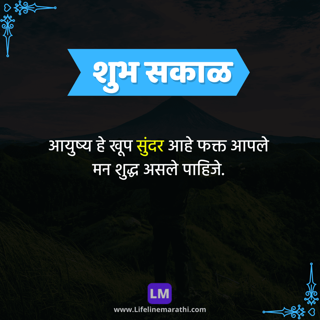 good morning quotes in marathi,  शुभ सकाळ  SMS,  whatsapp marathi good morning sms, Facebook good morning sms
