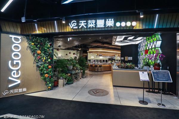 《台中.南屯》天菜豐巢VeGood蔬果饗宴|上百道中西式創意料理