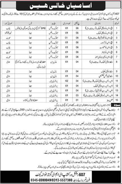 join-pak-army-607-regional-workshop-eme-jobs-2020-gujranwala-cantt