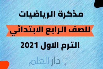 مذكرة رياضيات للصف الرابع الابتدائي الترم الأول 2021