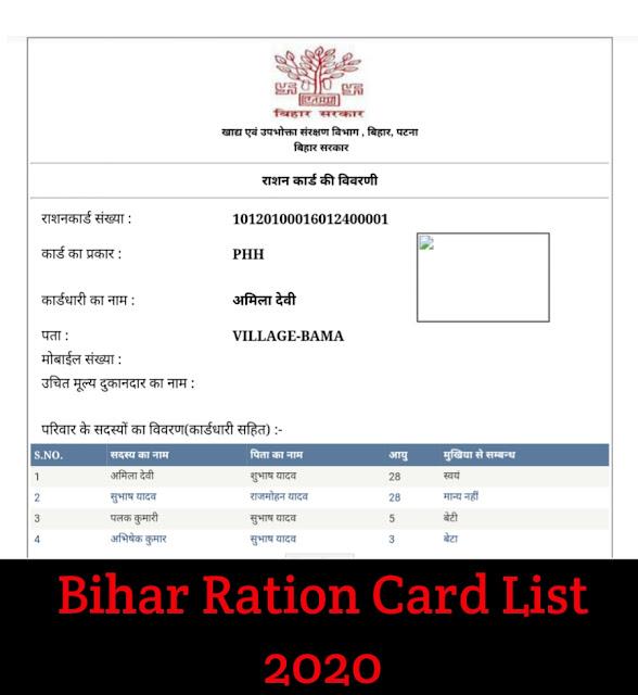 Bihar Ration Card List 2020 | EPDS Bihar (AAY,PHH) List