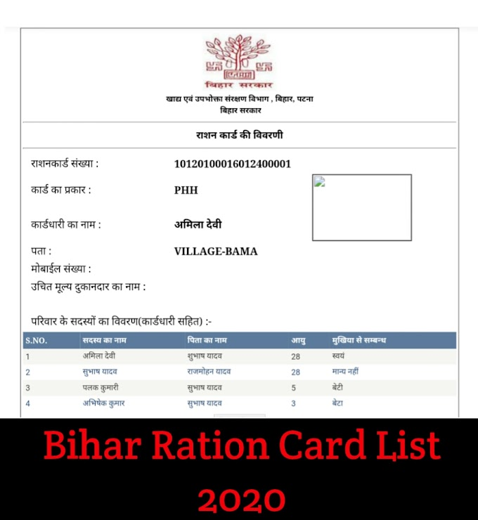 Bihar Ration Card List 2020   EPDS Bihar (AAY,PHH) List 2020