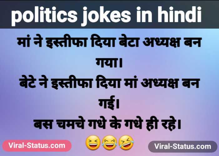 politics jokes in hindi #36 | राजनीतिक चुटकुले 12 May 2020