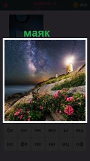 на берегу стоит и светит обычный маяк в темное время суток