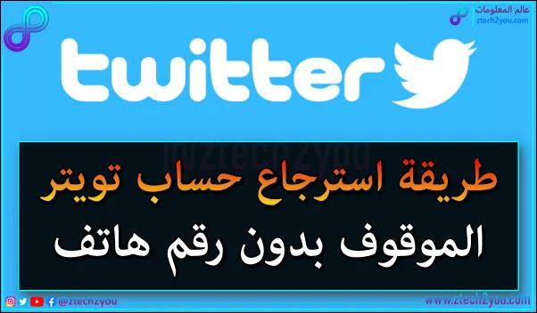 طريقة استرجاع حساب تويتر Twitter موقوف او معطل بدون رقم هاتف 2021