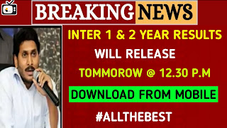 Ap-inter-first-and-second-year-Results-Released-date-and-time-bhuwantv