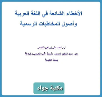 الاخطاء الشائعة في اللغة العربية وأصول المخاطبات الرسمية pdf