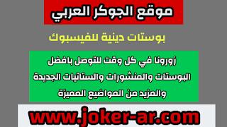 بوستات دينية للفيسبوك 2021 - الجوكر العربي