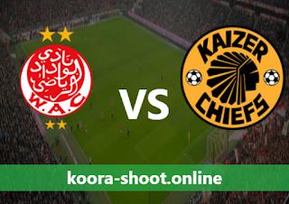 بث مباشر مباراة كايزرشيفس والوداد الرياضي اليوم بتاريخ 03/04/2021 دوري أبطال أفريقيا