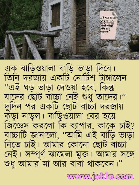 To let Bengali story joke