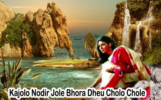 Kajol Nodir Jole Lyrics by Indranil Sen (কাজল নদীর জলে)