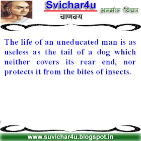 The life of an uneducated man is as useless as the tail of a dog