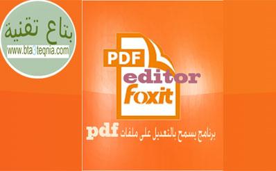 ،تعديل ملف pdf ،تعديل pdf ،برنامج تعديل pdf ،التعديل على pdf ،التعديل على ملف pdf ،تعديل على ملف pdf ،تعديل ملف pdf اون لاين مجانا ،تحميل برنامج تعديل pdf ،تعديل ملفات pdf ،برنامج التعديل على ملفات pdf ،برنامج للتعديل على pdf ،تعديل pdf اون لاين ،التعديل على ملف pdf بالعربي ،برنامج تعديل الكتابة على pdf ،التعديل على ملفات pdf ،برنامج تعديل ملفات pdf ،تعديل ملف pdf اون لاين ،برنامج التعديل على ملفات pdf كامل ،كيفية التعديل على ملف pdf (حذف واضافة نص) ،كيفية التعديل على ملف pdf ،تعديل فى ملف pdf ،free pdf editor ،pdf editor free ،برنامج لتعديل ملفات pdf ،برنامج التعديل على pdf ،pdf editor كامل ،كيفية التعديل على pdf ،edit pdf file ،pdf edit ،كيفية تعديل ملف pdf ،تعديل ال pdf ،طريقة التعديل على ملف pdf ،pdf editor عربي ،التعديل ،الكتابة على pdf ،للتعديل على pdf ،pdf edit online ،edit pdf text online ،ازاى اعدل فى ملف pdf ،كيفية التعديل فى ملف pdf ،برنامج للكتابة على ملفات pdf باللغة العربية ،تحرير ملف pdf ،برنامج تحرير pdf ،التعديل فى ملف pdf ،برنامج تعديل pdf كامل ،برنامج للتعديل على ملفات pdf يدعم اللغة العربية ،برنامج تعديل على pdf ،برنامج تعديل pdf يدعم اللغة العربية ،طريقة تعديل ملف pdf ،pdf editor برنامج ،برنامج تحرير ملفات pdf ،التعديل في pdf ،edit pdf برنامج ،free pdf editor online ،تعديل البي دي اف ،برنامج للكتابة على pdf ،تعديل بي دي اف ،ازاى اعدل على ملف pdf ،بتعديل ،طريقة التعديل على ملفات pdf ،pdf editor تحميل ،برامج تعديل pdf ،تعديل ملفات ال pdf ،pdf editor online free ،تعديل على ملفات pdf ،تحميل برنامج pdf editor ،كيفية الكتابة على ملف pdf ،برنامج bdf ،edit in pdf ،word editor online ،كيفية الكتابة على pdf ،التعديل على ملفات pdf بدون برامج ،برنامج التعديل على pdf يدعم العربية ،افضل برنامج تعديل pdf ،pdf text editor ،pdf editing ،كيف اعدل على ملف pdf ،لتعديل ،طريقة التعديل على ملف pdf بدون برامج ،كيفية التعديل فى ملف pdf بدون برامج ،برنامج ال pdf ،كيفية التعديل على ملف pdf محمي ،برنامج تحرير ملفات pdf يدعم اللغة العربية ،editing pdf online ،كيفية التعديل على ملف pdf بالفوتوشوب ،edit on pdf ،online word editor ،تغيير الخط في ملف pdf ،برنامج ملفات pdf ،edit