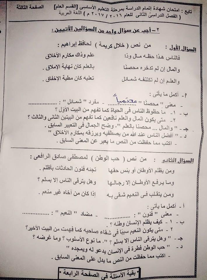 امتحان اللغة العربية محافظة شمال سيناء للصف الثالث الاعدادى الترم الثاني 2017
