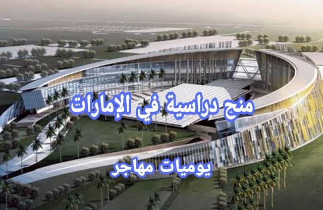 منح مجانية للدراسة في الإمارات