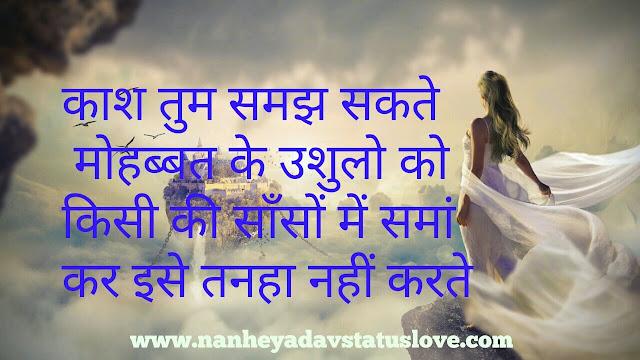 Pyar Wali Shayari प्यार वाली शायरी