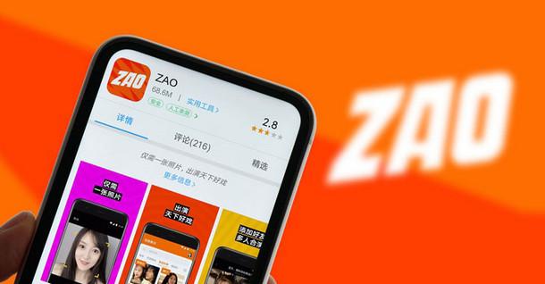 تطبيق ZAO لإدخال نفسك في مشاهد الأفلام ينتشر كالنار في الهشيم بين المستخدمين