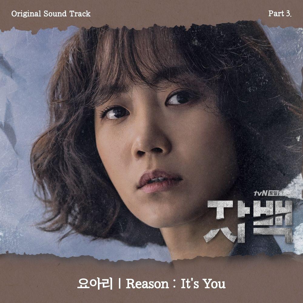 Yoari – CONFESSION OST Part.3