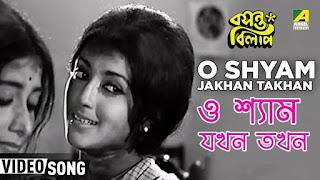 O Shyam Jokhon Tokhon Lyrics in Bengali-Basanta Bilap