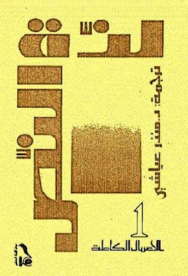 لذه النص - رولان بارت , pdf
