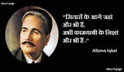 allama muhammad iqbal poetry in urdu shayri.page