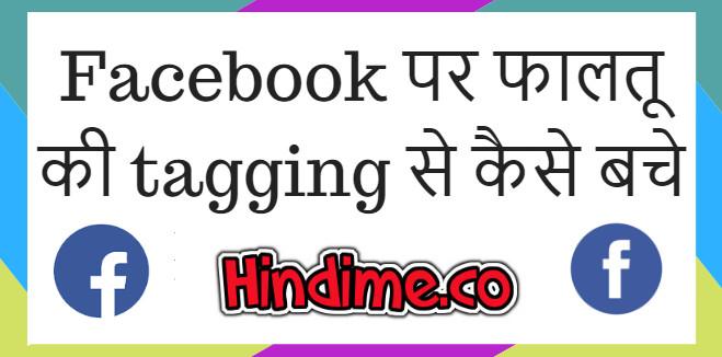 Facebook पर फालतू की tagging से कैसे बचे
