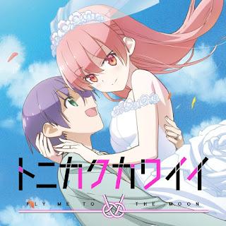 Yunomi feat. Yuzaki Tsukasa - Koi no Uta | Tonikaku Kawaii Opening Theme Song