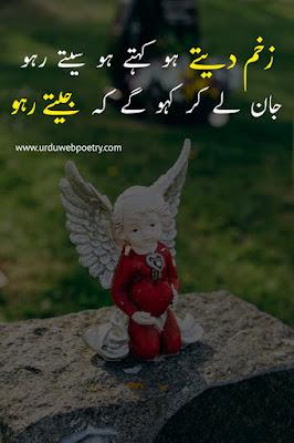 Khalil Ur Rehman Shayari