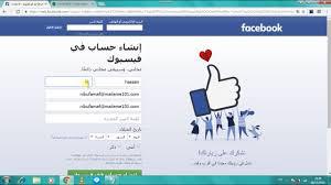 كيف اعمل ايميل على الفيس بوك,كيفية عمل ايميل للفيس بوك