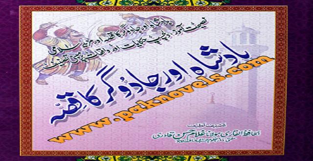 Badshah Aur Jadugar Ka Qisa by Hafiz Qari Molana Guhlam Hassan Qadri