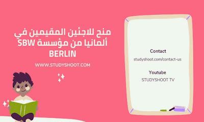 منح SBW للاجئين السوريين في ألمانيا سارع بالتسجيل